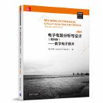 电子电路分析与设计(第四版)――数字电子技术