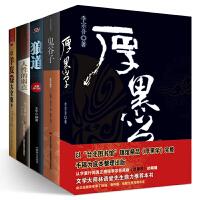 厚黑学+鬼谷子+狼道+人性的弱点+羊皮卷(本本畅销,当当独家订制)(抖音推荐全五册)