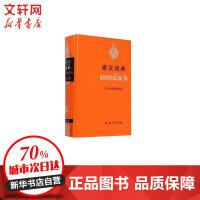 泰汉词典 商务印书馆