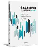 中国应用新闻传播创新十大案例(第1辑) 广东南方日报出版社有限公司