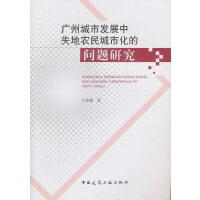 广州城市发展中失地农民城市化的问题研究