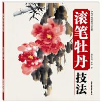 滚笔牡丹技法(中国传统绘画技法丛书)