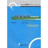财务分析 习题与实训 (第三版)