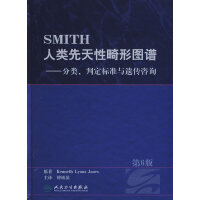 SMITH人类先天性畸形图谱:分类、判定标准与遗传咨询(第6版)