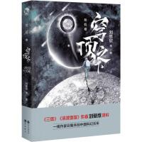 穹顶之下 危机卷危机卷 长江出版社