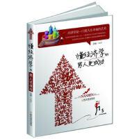 【二手书9成新】 懂经济学的男人更成功 王牧 9787548412250
