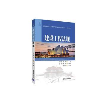 建设工程法规 9787302514916