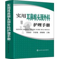 实用耳鼻喉头颈外科护理手册 化学工业出版社