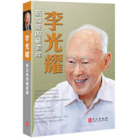 【二手旧书九成新】李光耀:新加坡的硬道理韩福光外文出版社9787119094168