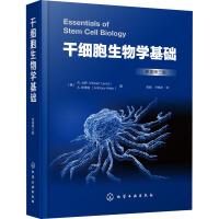 干细胞生物学基础 原著第3版 化学工业出版社