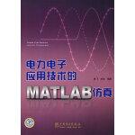 电力电子应用技术的matlab仿真