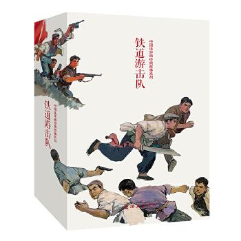 铁道游击队(全10册)中国连环画经典故事系列连环画 小人书 名著 儿童读物 名家名绘