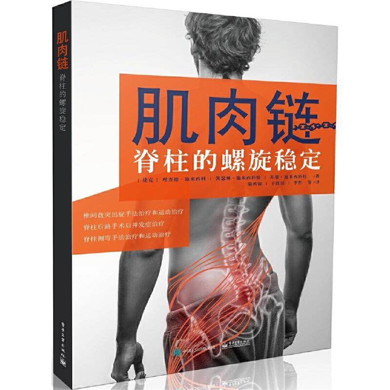 肌肉链:脊柱的螺旋稳定 令人尖叫的保守治疗脊柱侧弯和腰椎间盘突出的技术
