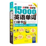 分好类超好背15000英语单词口袋书 9787500140290