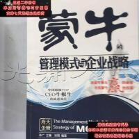 【二手旧书9成新】蒙牛的管理模式与企业战略9787807470113