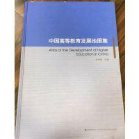正版现货-中国高等教育发展地图集