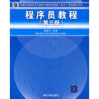 程序员教程(第三版)