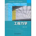 """工程力学(应用型高等教育""""十三五""""规划教材)"""
