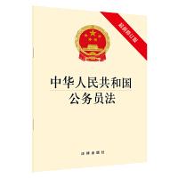 中华人民共和国公务员法(最新修订版) 团购电话:400-106-6666转6