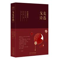 常春藤诗丛北京大学卷・戈麦诗选