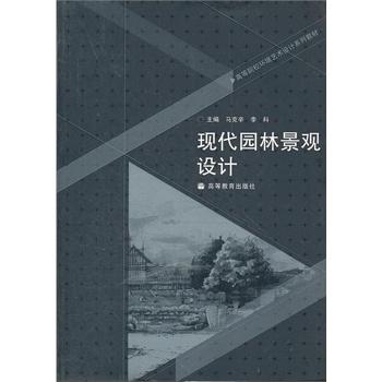 现代园林景观设计(附光盘高等院校环境艺术设计系列教材) 马克辛,李科