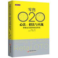 零售O2O心法 招法与实践 零售业互联网转型布局
