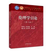伦理学引论(第二版)-章海山