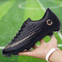 运动鞋足球鞋男女儿童学生训练足球鞋
