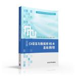 C#语言与数据库技术基础教程