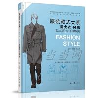 服装款式大系――男大衣.风衣款式图设计800例