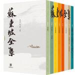 苏东坡全集(精装・全8册)