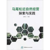 马尾松近自然经营探索与实践 中国林业出版社