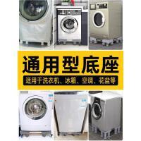 滚筒洗衣机底座通用移动万向轮波轮置物支架垫高冰箱托脚收纳架子