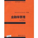 金融学原理(第2版):金融学精教材・英文影印版