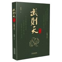 武则天秘史(畅销3版)
