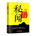 清宫档案秘闻