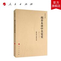 胡乔木谈中共党史(修订本)―乔木文丛