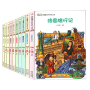 我最喜欢的世界之旅(全10册)-埃及旅行记、巴西旅行记、法国旅行记、韩国旅行记、秘鲁旅行记、缅甸旅行记、土耳其旅行记、希腊旅行记、印度尼西亚旅行记、英国旅行记