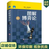 图解博弈论 博弈论入门书籍 博弈论的诡计 活学活用博弈论百科全书