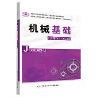 机械基础(少学时)(第2版)/王希波 中国劳动社会保障出版社