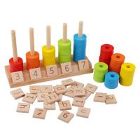 儿童加减法益智数字玩具早教启蒙宝宝学习数学教具拼搭积木