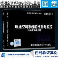 18K801 暖通空调系统的检测与监控(冷热源系统分册)