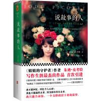 说故事的人:《追风筝的人》《偷影子的人》之后,畅销全球39国、打动千万心灵的温暖治愈杰作。