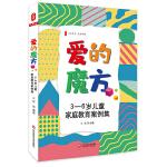 爱的魔方:3-6岁儿童家庭教育案例集 大夏书系