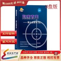 人情管理 决定人生成败 陈海春 6VCD