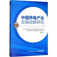中国养龟产业发展战略研究 中国农业出版社
