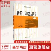音阶、和弦与琶音大全 上海音乐学院出版社