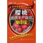 果树致富掌中宝丛书--樱桃优质丰产栽培掌中宝