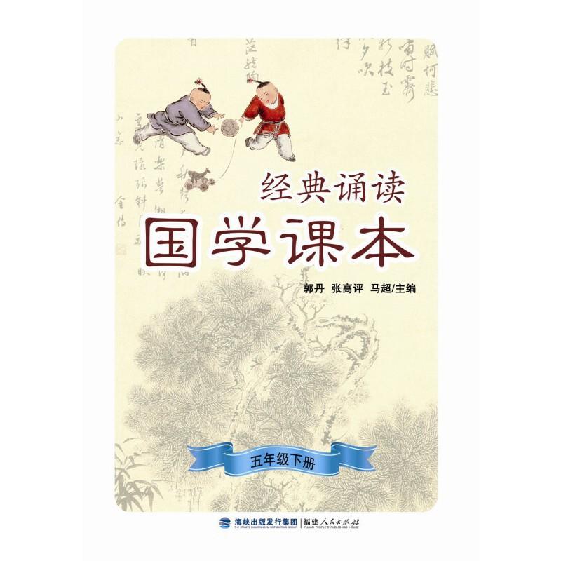 经典诵读·国学课本(五年级下册)