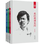王小波文学三部曲(20周年纪念版)
